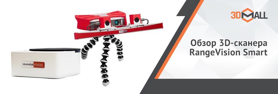 Баннер Обзор 3Д сканера RangeVision Smart
