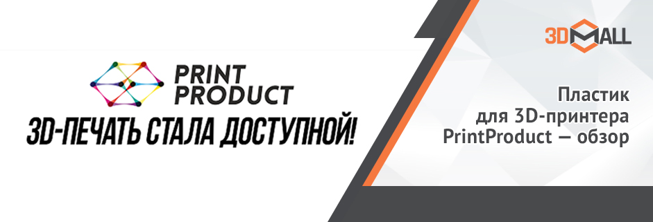 Баннер Пластик для 3D принтера PrintProduct - обзор