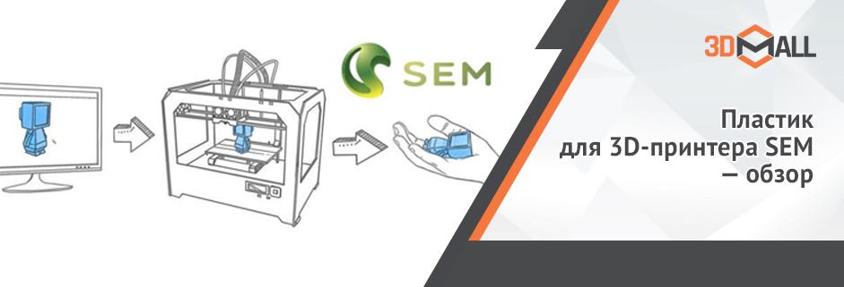 Баннер Пластик для 3D принтера SEM - обзор