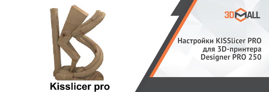 Баннер Настройки KISSlicer PRO для 3Д принтера Designer PRO 250
