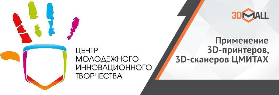 Баннер Применение 3D принтеров, 3D сканеров