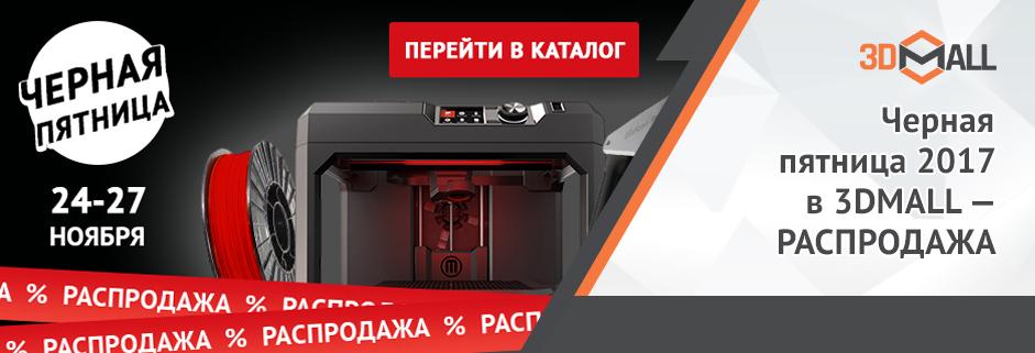 Баннер Черная пятница 2017 в 3DMALL - РАСПРОДАЖА
