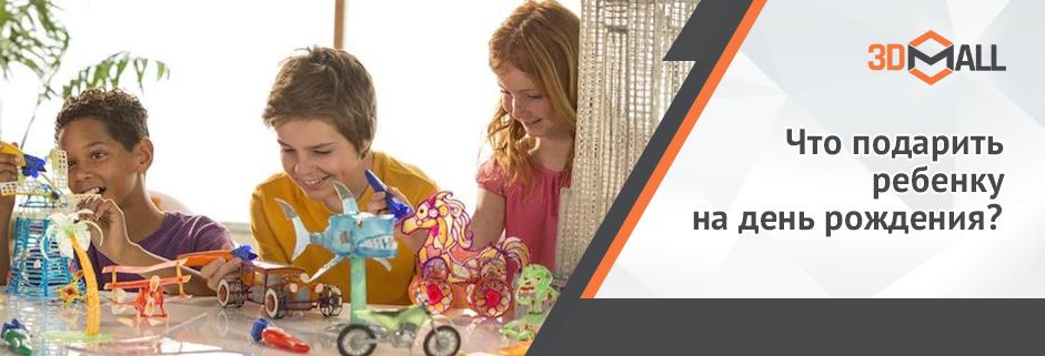 Баннер Что подарить ребенку на день рождения?