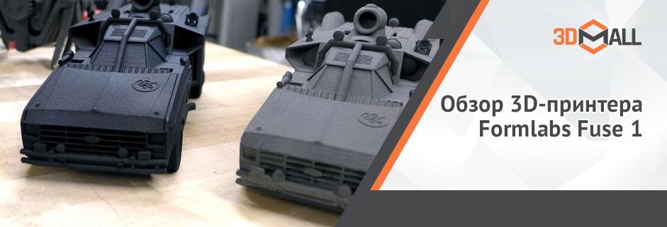 Баннер Обзор 3D принтера Formlabs Fuse 1