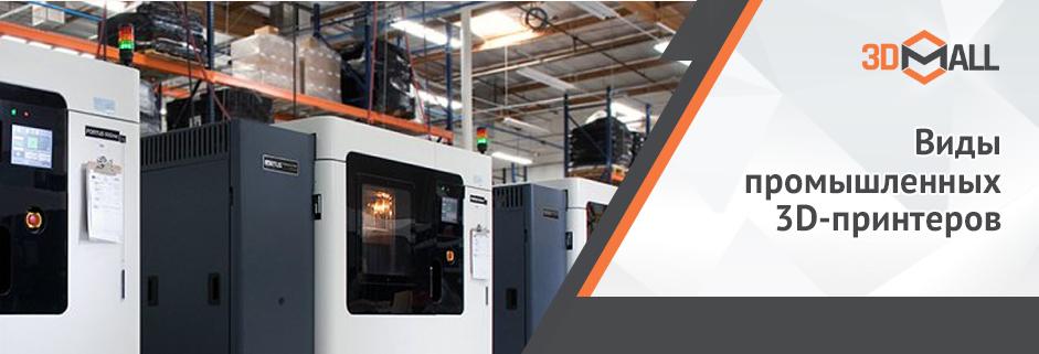 Баннер Виды промышленных 3Д принтеров