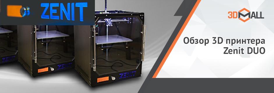 Баннер Обзор 3D принтера Zenit DUO