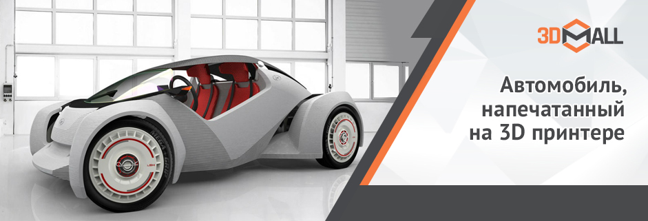 Баннер Автомобиль напечатанный на 3D принтере