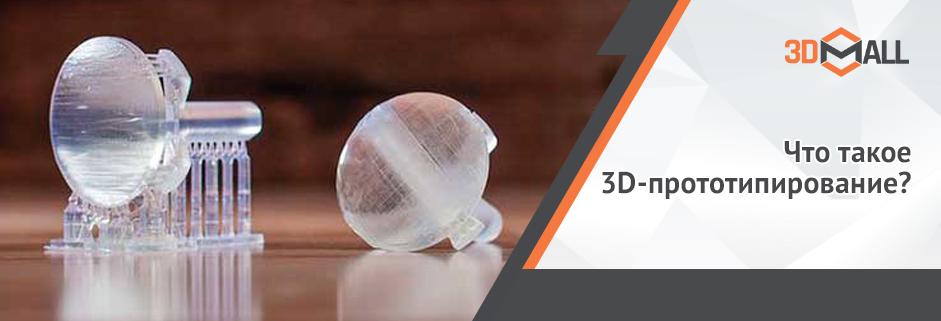 Баннер Что такое 3D прототипирование?