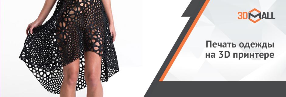 Баннер Печать одежды на 3D принтере