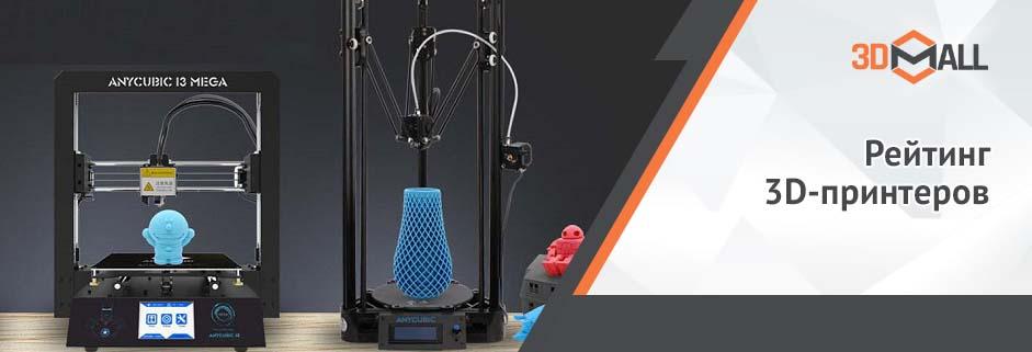 Баннер Рейтинг 3D принтеров