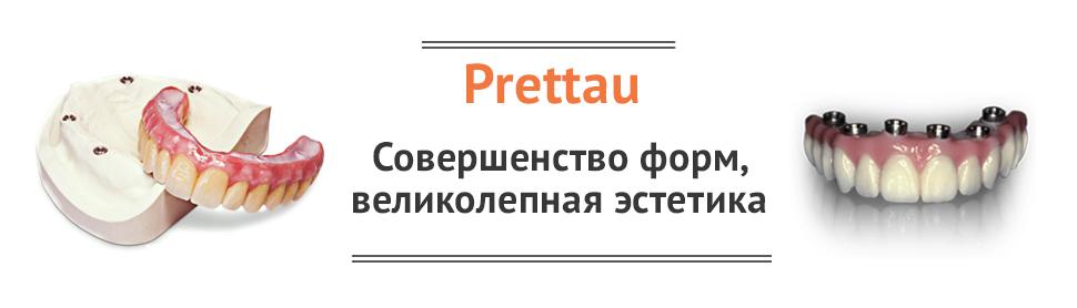 Баннер Prettau 1