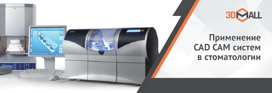Баннер Применение CAD CAM систем в стоматологии