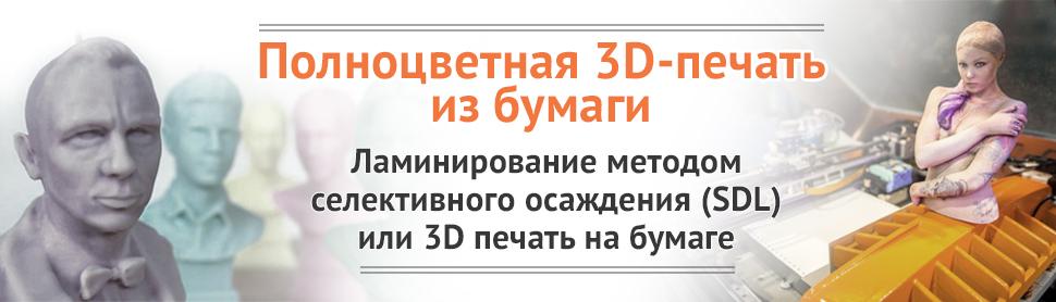 Баннер 3D печать из бумаги