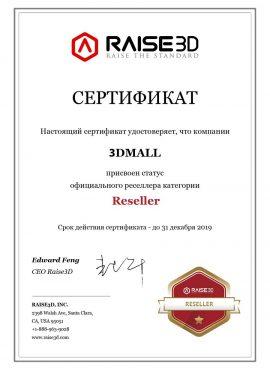 Фото Сертификат reseller 3DMALL RAISE3D 2019
