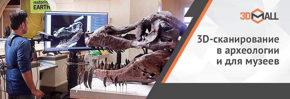 Баннер 3Д сканирование в археологии и для музеев