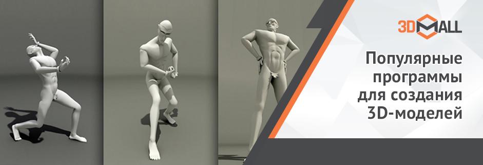 Баннер Популярные программы для создания 3D-моделей