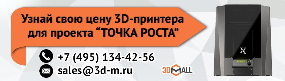 Баннер 3D принтер PICASO X для проекта точка роста