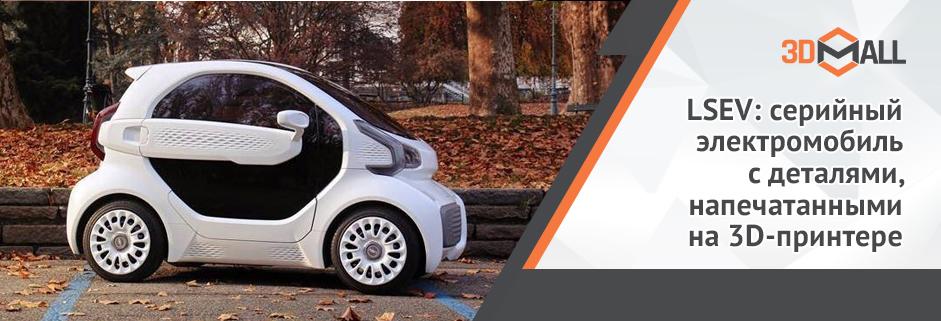 Баннер LSEV: серийный электромобиль с деталями, напечатанными на 3D-принтере