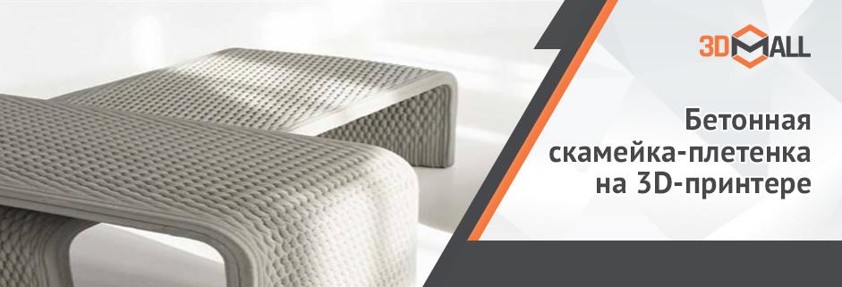 Баннер Бетонная скамейка-плетенка на 3D принтере