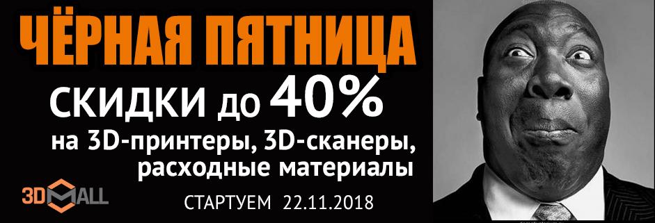 Баннер Черная пятница 2018 3DMall