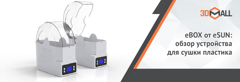 Баннер eBOX от eSUN: обзор устройства для сушки пластика