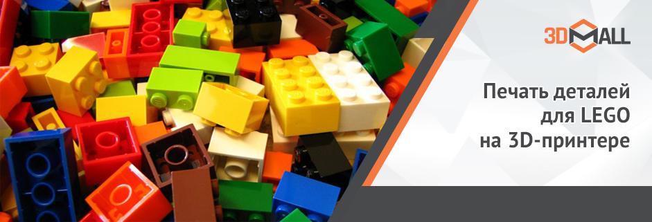 Баннер Печать деталей LEGO на 3D принтере 1