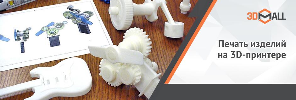 Баннер Печать изделий на 3D принтере
