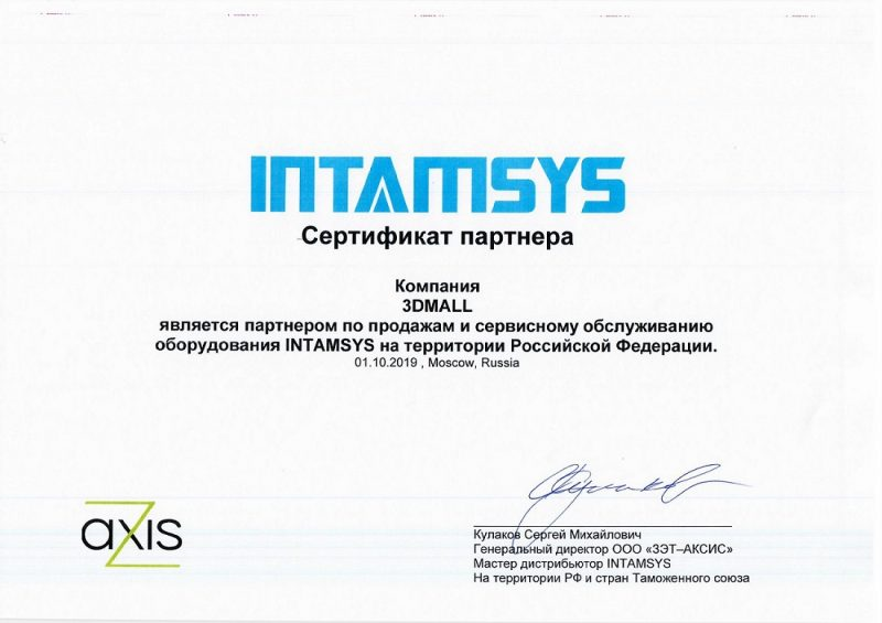 Фото Сертификат INTAMSYS 3DMALL