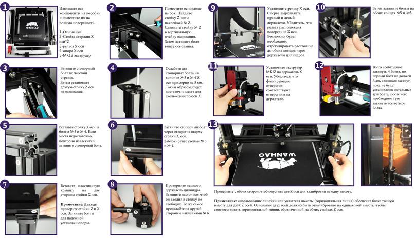 obzor-3d-printera-wanhao-duplicator-9-21