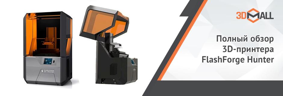 Баннер Полный обзор 3D принтера FlashForge Hunter 1