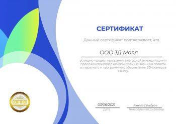 Фото сертификат Calibry 3dmall