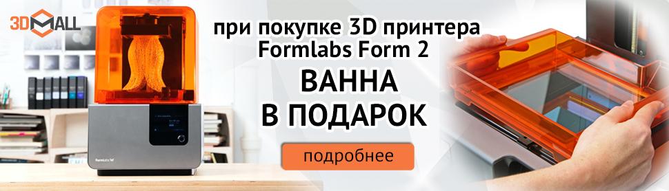 Баннер Ванна в подарок при покупке принтера Formlabs