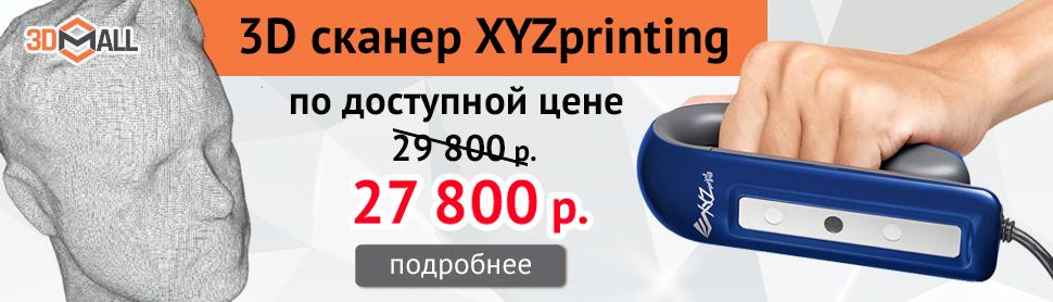 Баннер 3d сканер xyzprinting 3dmall