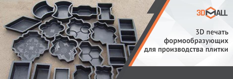 Баннер 3D печать формообразующих для плитки