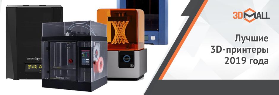 Баннер Лучшие 3D-принтеры 2019 года