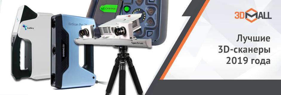 Баннер Лучшие 3D-сканеры 2019 года