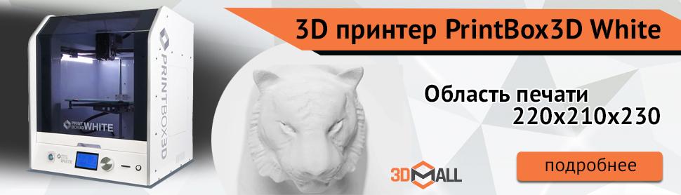 3D принтер PrintBox3D White баннер