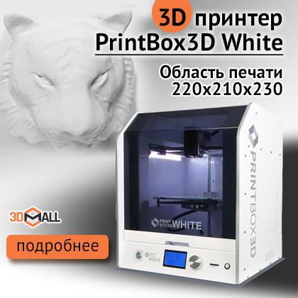 Баннер 3D принтер PrintBox3D White баннер моб