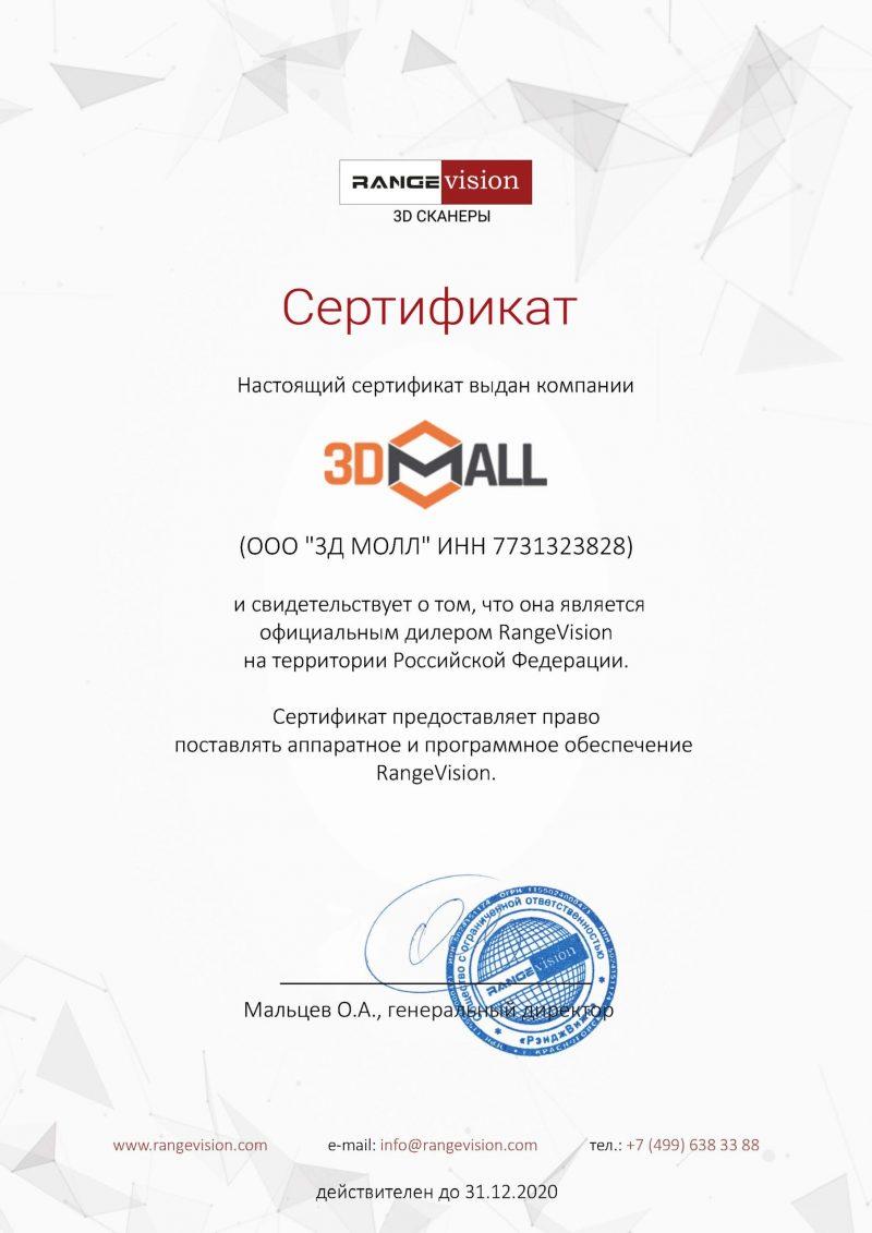 Фото Сертификат сканеры RangeVision 3DMALL