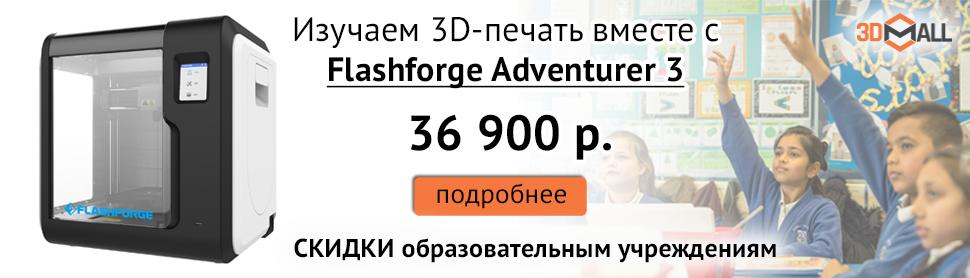 Банер Изучаем 3D-печать вместе с Flashforge Adventurer 3