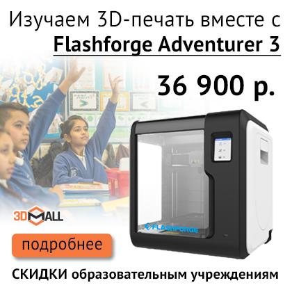 Баннер Изучаем 3D-печать вместе с Flashforge Adventurer 3 моб