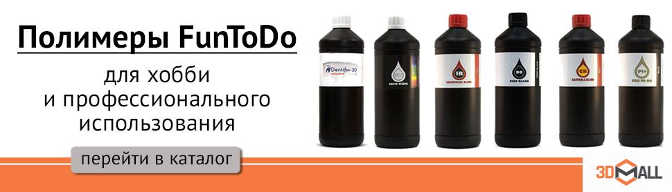 Баннер Полимеры FunToDo для хобби и профессионального использования