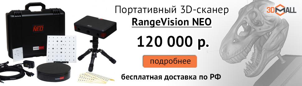 Баннер Портативный 3D-сканер Rangevicion Neo 1