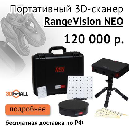 Баннер Портативный 3D-сканер Rangevicion Neo моб 1