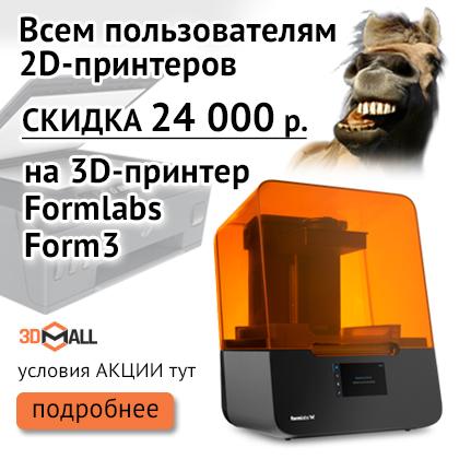 Баннер Скидка на 3D принтер Formlabs Form 3 2