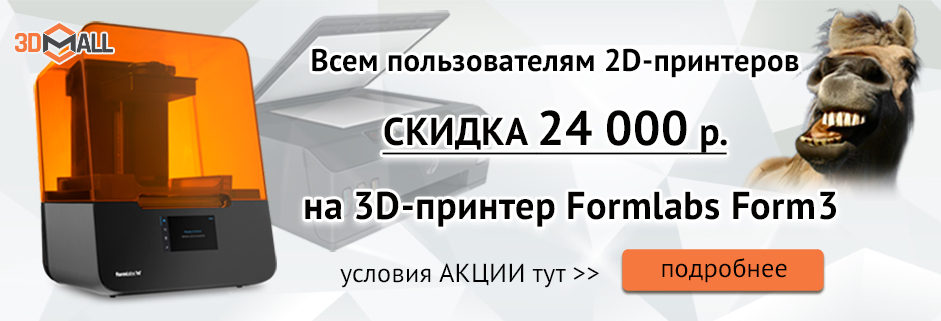 Баннер Скидка на 3D принтер Formlabs Form 3 1