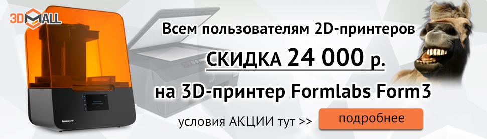 Баннер Скидка на 3D принтер Formlabs Form 3 3