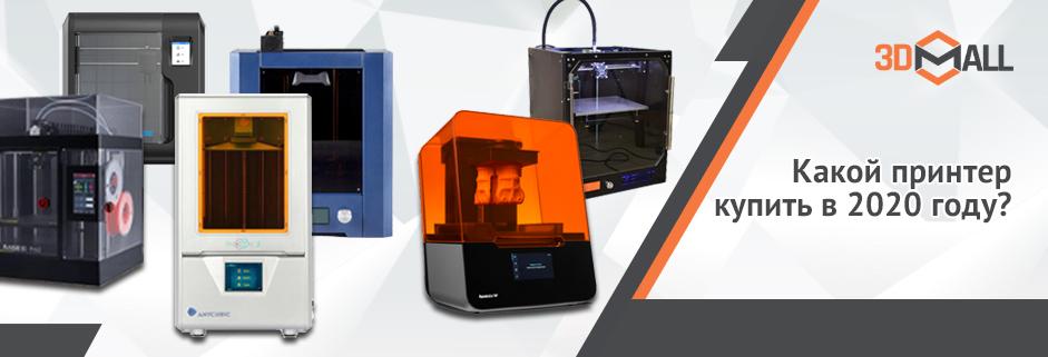 Баннер Какой 3D принтер купить в 2020 году