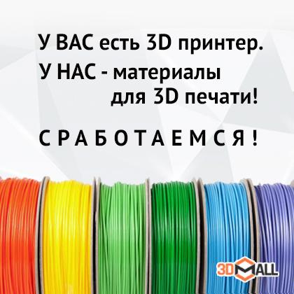 Баннер Пластик для 3д принтера сработаемся моб