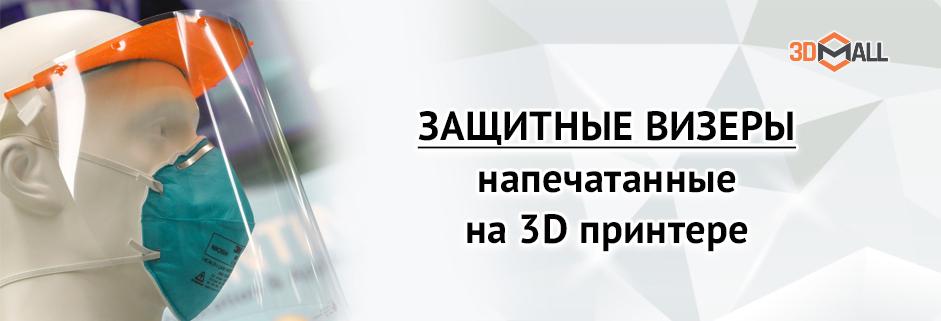 Баннер Прозрачный визер для медработника
